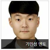 기민성 멘토_성균관대 2019.jpg