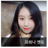 최희나 멘토_이화여대 2017.jpg