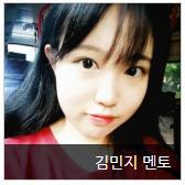 김민지 멘토_경희대 2016.jpg